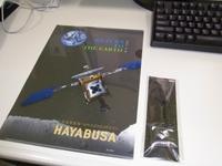 Hayabusa_goods