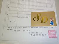 Sdcard_12