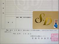 Sdcard_12_1