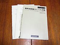 Book_repair_0