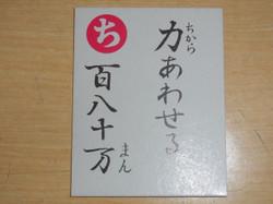 Karuta1