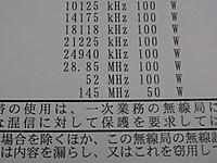 Licens_6m