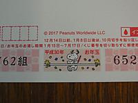 Newyearcard1