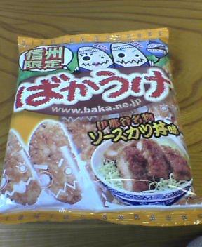 ソースカツ丼味