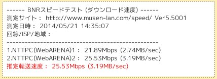 Speed_wifi