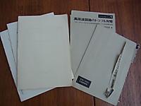 Book_repair_1