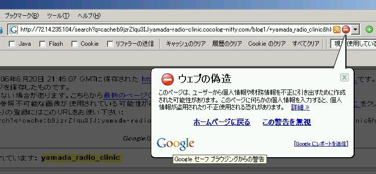 Google_alarm